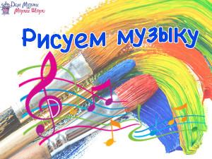 risuem-muzyiku