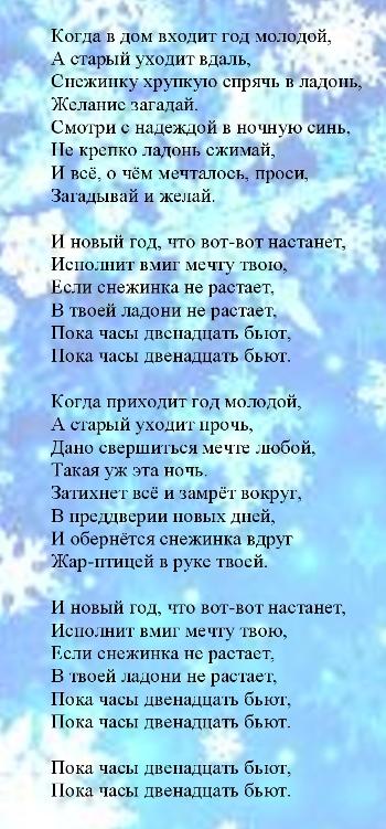 snezhinka