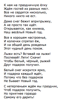 Песенка про новый год Маша и медведь слова