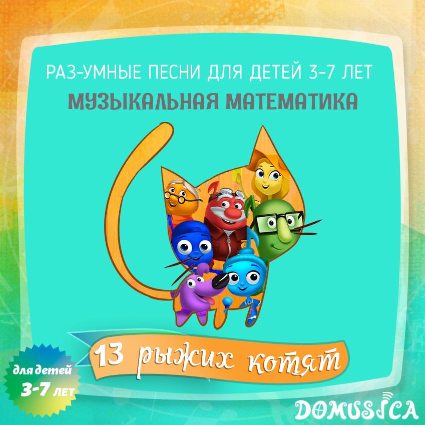 13 рыжих котят9